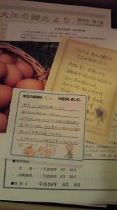 NEC_6527